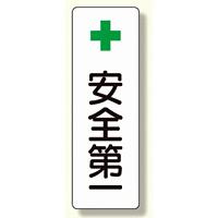 短冊型標識 表示内容:+安全第一 (359-81)