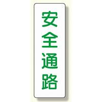 短冊型標識 表示内容:安全通路 (359-84)