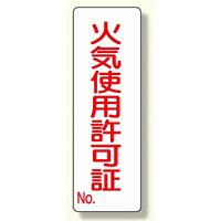 短冊型標識 表示内容:火気使用許可証 (359-85)