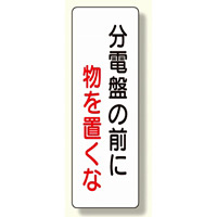 短冊型標識 分電盤の前に物を置くな (359-86)