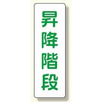 短冊型標識 昇降階段 (359-88)