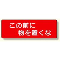 短冊型標識 この前に物を置くな 横型 (360-10)