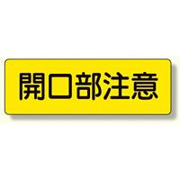 短冊型標識 開口部注意 横型 (360-12)