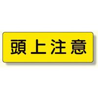 短冊型標識 頭上注意 横型 (360-13)