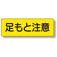 短冊型標識 足もと注意 横型 (360-14)