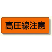 短冊型標識 高圧線注意 横型 (360-15)