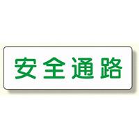 短冊型標識 安全通路 横型 (360-17)