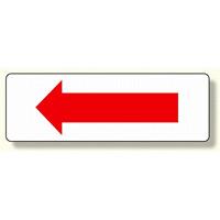 短冊型標識 赤矢印 横型 (360-19)