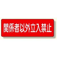 短冊型標識 関係者以外立入禁止 横型 (360-20)