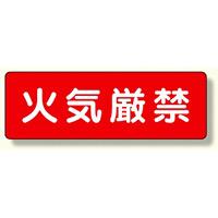 短冊型標識 火気厳禁 (横型) (360-22)