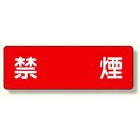 短冊型標識 禁煙 (横型) (360-24)
