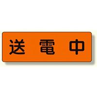 短冊型標識 送電中 (横型) (360-25)