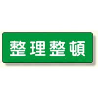 短冊型標識 整理整頓 (横型) (360-26)