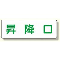 短冊型標識 昇降口 (横型) (360-27)