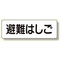 短冊型標識 避難はしご (横型) (360-28)