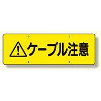 ケーブル注意標識 (360-29)