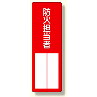 指名標識 表示内容:防火担当者 (361-02)