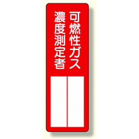 指名標識 表示内容:可燃性ガス濃度測定者 (361-04)