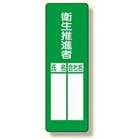 指名標識 表示内容:衛生推進者 (361-08)