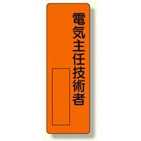 指名標識 電気主任技術者 (361-09)