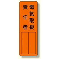 指名標識 電気取扱責任者 (361-10)