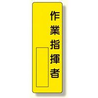 指名標識 表示内容:作業指揮者 (361-14)