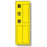指名標識 表示内容:責任者 (361-15)