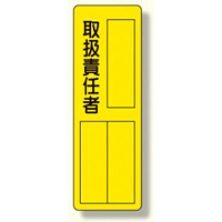 指名標識 表示内容:取扱責任者 (361-16)