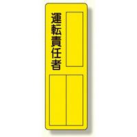 指名標識 表示内容:運転責任者 (361-17)