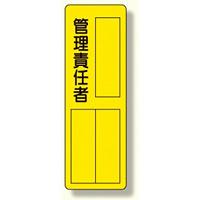 指名標識 表示内容:管理責任者 (361-19)