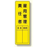 指名標識 表示内容:雇用管理責任者 (361-20)