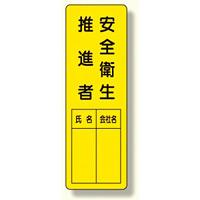 指名標識 表示内容:安全衛生推進者 (361-21)