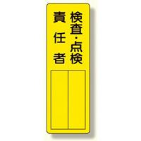 指名標識 表示内容:検査・点検責任者 (361-23)