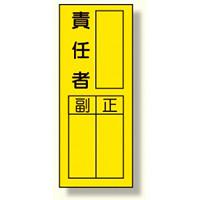 指名標識ステッカー 10枚1組 内容:責任者 (361-31)