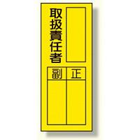 指名標識ステッカー 10枚1組 内容:取扱責任者 (361-32)