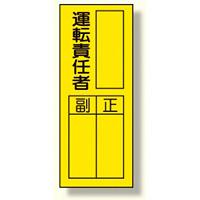 指名標識ステッカー 10枚1組 内容:運転責任者 (361-33)