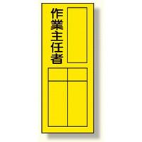 指名標識ステッカー 10枚1組 内容:作業主任者 (361-34)