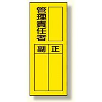 指名標識ステッカー 10枚1組 内容:管理責任者 (361-35)