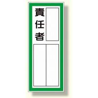 指名標識 責任者・ステッカー (361-40)