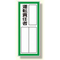 指名標識 運転責任者ステッカ- (361-42)