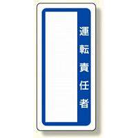 マグネット標識 運転責任者 (361-50)