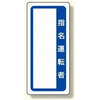 マグネット標識 指名運転者 (361-52)