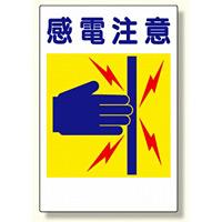 建災防型統一標識 感電注意 小 (363-04)