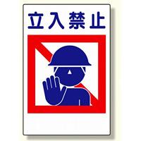建災防型統一標識 立入禁止 小 (363-07)