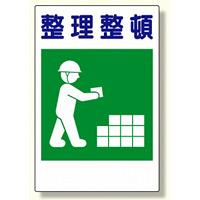 建災防型統一標識 整理整頓 小 (363-08)