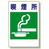 建災防型統一標識 喫煙所 小 (363-11)