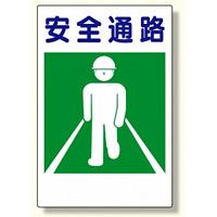 建災防型統一標識 安全通路 小 (363-19)