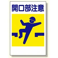 建災防型統一標識 開口部注意 大 (363-23)