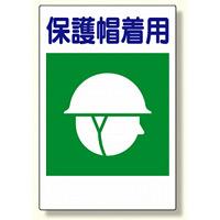 建災防型統一標識 保護帽着用 大 (363-26)