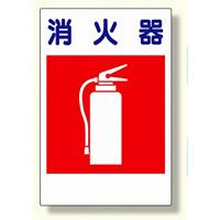 建災防型統一標識 消火器 大 (363-30)